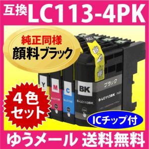 〔ゆうメール 送料無料〕新チップV2搭載 ブラザー LC113-4PK 4色セット(純正同様 顔料ブラック) 〔互換インク〕|inklink