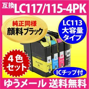 最新チップv3搭載!〔ゆうメール 送料無料〕ブラザー LC117/115-4PK (LC113-4PKの大容量タイプ) 4色セット 純正同様 顔料ブラック 〔互換インク〕|inklink
