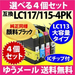 最新チップv3搭載!〔ゆうメール 送料無料〕ブラザー LC117/115-4PK (LC113-4PKの大容量タイプ) 選べる4個セット 純正同様 顔料ブラック 〔互換インク〕|inklink