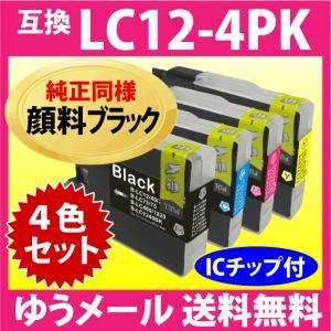 〔ゆうメール 送料無料〕ブラザー LC12-4PK 4色セット (純正同様 顔料ブラック) 〔互換インク〕|inklink