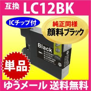 〔ゆうメール 送料無料〕ブラザー LC12BK (純正同様 顔料ブラック) 〔互換インク〕 inklink