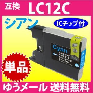 〔ゆうメール 送料無料〕ブラザー LC12C シアン 〔互換インク〕 inklink