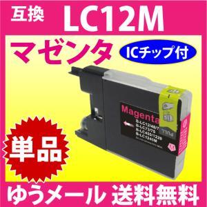 〔ゆうメール 送料無料〕ブラザー LC12M マゼンタ 〔互換インク〕 inklink