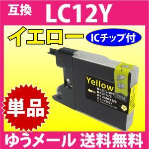 〔ゆうメール 送料無料〕ブラザー LC12Y イエロー 〔互換インク〕 inklink