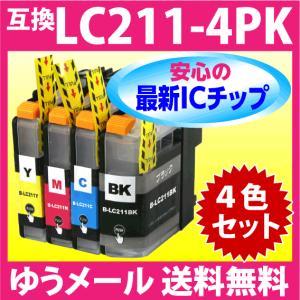 〔ゆうメール 送料無料〕最新チップ搭載 ブラザー LC211-4PK 4色セット 〔互換インク〕|inklink