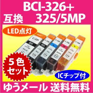 〔ゆうメール 送料無料〕 キャノン BCI-326+325/5MP 5色セット 〔互換インク〕染料インク|inklink