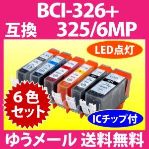 〔ゆうメール 送料無料〕 キャノン BCI-326+325/6MP 6色セット 〔互換インク〕染料インク|inklink