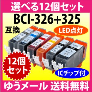 〔ゆうメール 送料無料〕 BCI-326+325シリーズ  選べる12個セット 〔互換インク〕染料|inklink