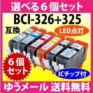 〔ゆうメール 送料無料〕 BCI-326+325シリーズ  選べる6個セット 〔互換インク〕染料|inklink