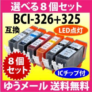 〔ゆうメール 送料無料〕 BCI-326+325シリーズ  選べる8個セット 〔互換インク〕染料|inklink