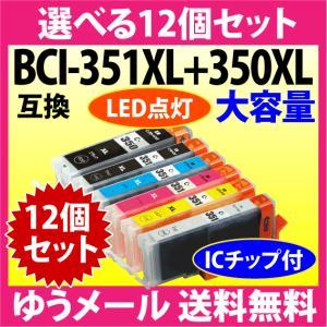 〔ゆうメール 送料無料〕 BCI-351XL+350XL/6MP 選べる12個セット 増量 〔互換インク〕染料|inklink