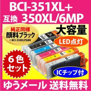 〔ゆうメール 送料無料〕 BCI-351XL+...の関連商品7