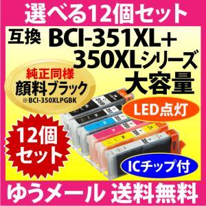 〔ゆうメール 送料無料〕 BCI-351XL...の関連商品10