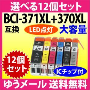 〔ゆうメール 送料無料〕 BCI-371XL+370XL 選べる12個セット 大容量 〔互換インク〕染料|inklink