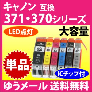 〔ゆうメール 送料無料〕 BCI-371XL+370XLシリーズ 単品 大容量 〔互換インク〕染料|inklink