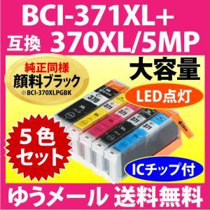 〔ゆうメール 送料無料〕 BCI-371XL+370XL/5MP 5色セット (純正同様 顔料ブラック) マルチパック(大容量)(〔互換インク〕|inklink