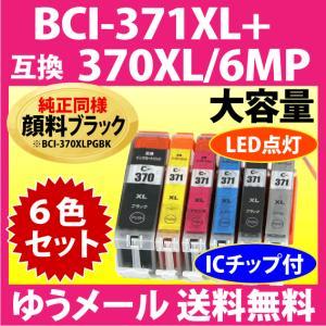 キヤノン プリンターインク BCI-371XL+...の商品画像