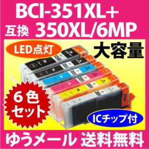 〔ゆうメール 送料無料〕 BCI-351XL+350XL/6MP 6色セット 増量 〔互換インク〕染料|inklink