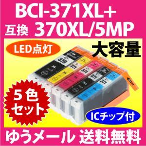〔ゆうメール 送料無料〕 BCI-371XL+370XL/5MP 5色セット マルチパック(大容量)〔互換インク〕染料|inklink