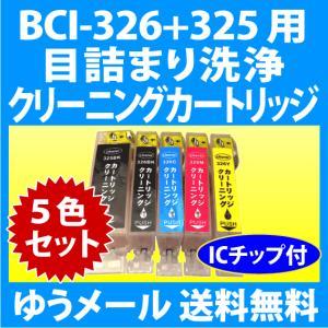 〔ゆうメール 送料無料〕キャノン BCI-326+325/5MP 用 クリーニングカートリッジ 5色セット  目詰まり解消|inklink
