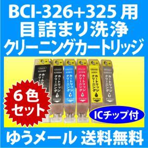 〔ゆうメール 送料無料〕キャノン BCI-326+325/6MP 用 クリーニングカートリッジ 6色セット  目詰まり解消|inklink