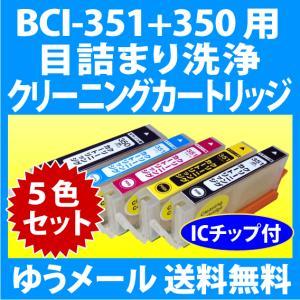 〔ゆうメール 送料無料〕キャノン BCI-351+350/5MP シリーズ 用 クリーニングカートリッジ 5色セット  目詰まり解消|inklink