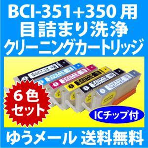 〔ゆうメール 送料無料〕キャノン BCI-351+350/6MP シリーズ 用 クリーニングカートリッジ 6色セット  目詰まり解消|inklink