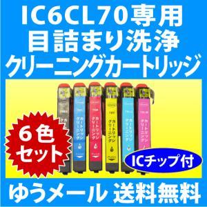 〔ゆうメール 送料無料〕 IC6CL70・IC6CL70L用 強力 クリーニングカートリッジ 6色セット 目詰まり解消 inklink