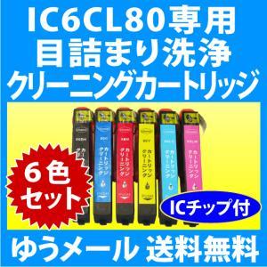 エプソン IC6CL80・IC6CL80L 用 強力 クリーニングカートリッジ 6色セット 目詰まり...