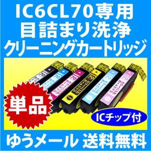 〔ゆうメール 送料無料〕エプソン IC6CL70・IC6CL70L 用 強力 クリーニングカートリッジ 目詰まり解消 単色 inklink