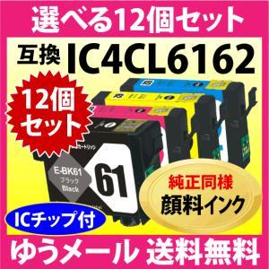 エプソン プリンターインク IC4CL6162 選べる12個セット EPSON 互換インクカートリッ...