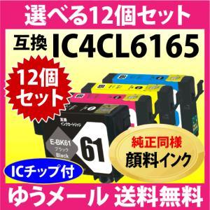 〔ゆうメール 送料無料〕 IC4CL6165 選べる12個セット (純正同様 顔料インク) 〔互換インク〕 inklink