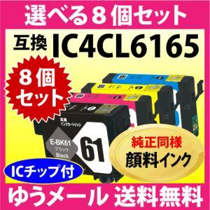 〔ゆうメール 送料無料〕 IC4CL6165 選べる8個セット (純正同様 顔料インク) 〔互換インク〕 inklink