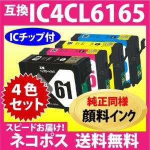 〔ゆうメール 送料無料〕 IC4CL6165 4色セット (純正同様 顔料インク) 〔互換インク〕 inklink