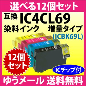 〔ゆうメール 送料無料〕 エプソン IC4CL69 選べる12個セット 増量ブラック  染料インク 〔互換インク〕 inklink