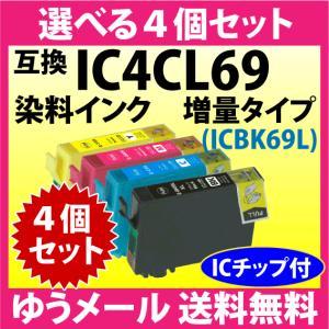 〔ゆうメール 送料無料〕 エプソン IC4CL69 選べる4個セット 増量ブラック  染料インク 〔互換インク〕 inklink