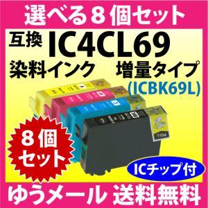 〔ゆうメール 送料無料〕 エプソン IC4CL69 選べる8個セット 増量ブラック  染料インク 〔互換インク〕 inklink
