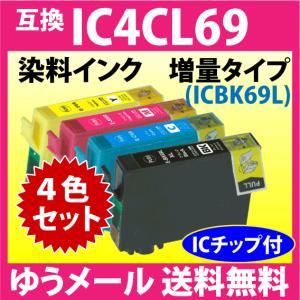 エプソン プリンターインク IC4CL69 4色セット EPSON 互換インクカートリッジ 増量ブラ...