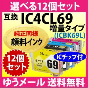 〔ゆうメール 送料無料〕 IC4CL69 選べる12個セット 増量ブラック (純正同様 顔料インク) 〔互換インク〕|inklink