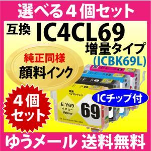 〔ゆうメール 送料無料〕 IC4CL69 選べる4個セット 増量ブラック (純正同様 顔料インク) 〔互換インク〕|inklink