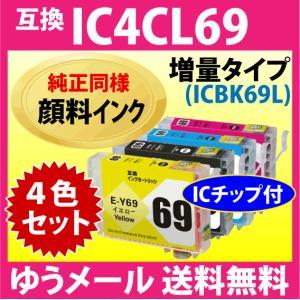 〔ゆうメール 送料無料〕 IC4CL69 4色セット 増量ブラック (純正同様 顔料インク) 〔互換インク〕|inklink