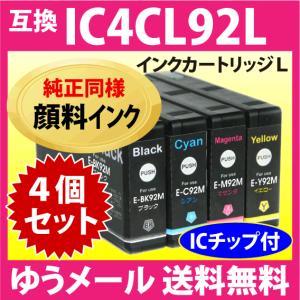 〔ゆうメール 送料無料〕 IC92Lシリーズ 4色セット IC4CL92L 純正同様 顔料インク (ICBK92L,ICC92L,ICM92L,ICY92L) 〔互換インク〕|inklink