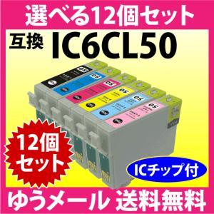 〔ゆうメール 送料無料〕 エプソン IC6CL50 選べる12個セット (純正同様 染料インク) 〔互換インク〕|inklink