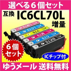 〔ゆうメール 送料無料〕 エプソン IC6CL70L 選べる6個セット 増量タイプ (純正同様 染料インク) 〔互換インク〕 inklink