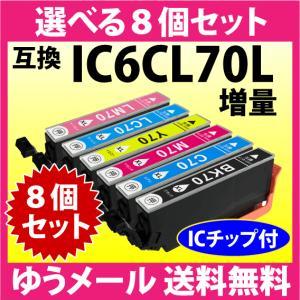 〔ゆうメール 送料無料〕 エプソン IC6CL70L 選べる8個セット 増量タイプ (純正同様 染料インク) 〔互換インク〕 inklink