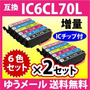 〔ゆうメール 送料無料〕 IC6CL70L 6色セット×2セット(合計12個) 増量 〔互換インク〕 純正同様 染料インク inklink