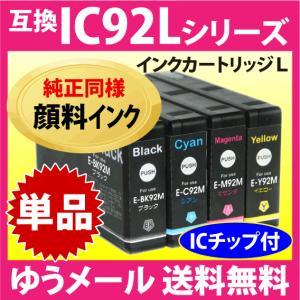 〔ゆうメール 送料無料〕 IC92Lシリーズ 純正同様 顔料インク 単色(お選びください ICBK92L/ICC92L/ICM92L/ICY92L) 〔互換インク〕|inklink