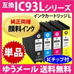 〔ゆうメール 送料無料〕 IC93Lシリーズ 純正同様 顔料インク 単色(お選びください ICBK93L/ICC93L/ICM93L/ICY93L) 〔互換インク〕|inklink