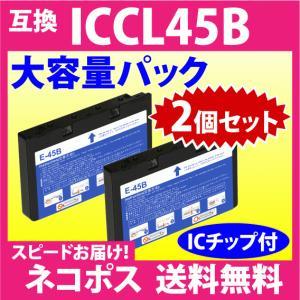 エプソン プリンターインク ICCL45B ×2個セット 4色一体 大容量パック EPSON 互換インクカートリッジ 純正同様 染料インクの画像