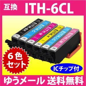 〔ゆうメール 送料無料〕 ITH-6CL 6色セット 〔互換インク〕 純正同様 染料インク|inklink